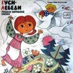Гуси-лебеди, аудиосказка 1989 год сказочная библиотека аудиокниг и аудиосказок для ребят разного возраста 3 года 4 года 5 лет 6 лет 7 лет 8 лет, школьников и тех, кто ещё ходит в детский сад
