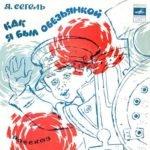 Как я был обезьянкой, аудиосказка 1977 Яков Сегель послушать сказки без остановки все подряд для детей разного возраста страшные весёлые смешные, учеников школы и детского сада