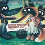 Лесной колобок — колючий бок, аудиосказка (1984)