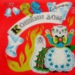 Кошкин дом, С.Маршак, аудиосказка (1955)