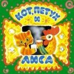 Кот, петух и лиса, аудиосказка (1965)