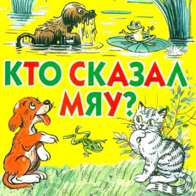 """Кто сказал """"мяу""""? аудиосказка 1976 Владимир Сутеев включите аудиосказку в плеере браузера нажав на кнопку play и слушайте выбранную сказку в хорошем качестве для маленьких детей"""
