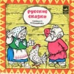Курочка Ряба, Т.Пельтцер, аудиосказка (1971)