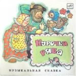 Курочка Ряба, аудиосказка (1980)