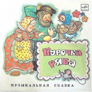 Курочка Ряба, аудиосказка 1980 год музыкальная сказка любимые наши удивительные сказки можно послушать здесь и сейчас плеер онлайн для мобильных и домашних компьютеров очень много разных сказок