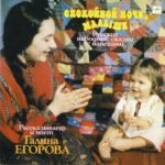 Курочка Ряба, Репка, Г.Егорова, аудиосказки (1989)