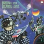Кузнечик Кузя на планете Туами, аудиосказка (1989)