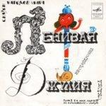 Ленивая Джулия, аудиосказка 1980 год итальянская сказка послушать детские сказки со старых советских пластинок СССР на русском языке грампластинка оцифрованные mp3 бесплатно онлайн в хорошем качестве