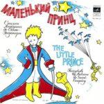 Маленький принц, аудиосказка 1968 год Антуан де Сент-Экзюпери сказочная библиотека аудиокниг и аудиосказок для ребят разного возраста 3 года 4 года 5 лет 6 лет 7 лет 8 лет, школьников и тех, кто ещё ходит в детский сад