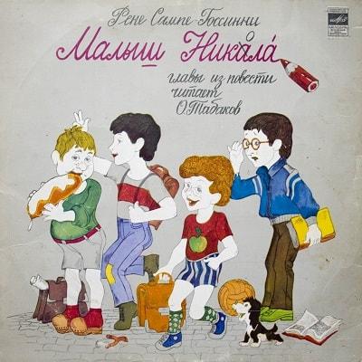 Малыш Никола, аудиосказка 1982 год старая пластинка Рене Сампе-Госсини детские радиоспектакли и инсценировки с музыкой и песнями, художественные аудио постановки СССР Советского Союза России, разные сказки на любой вкус для мальчиков и девочек