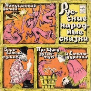Вороватый мужик, аудиосказка 1955 год читает Вера Рыжова любимые наши удивительные сказки можно послушать здесь и сейчас плеер онлайн для мобильных и домашних компьютеров очень много разных сказок