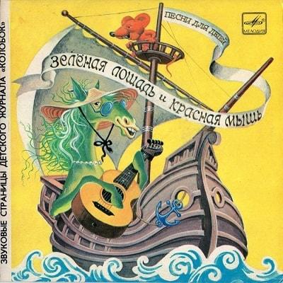 Зеленая лошадь и красная мышь, детские песни Татьяны Островской  слушать песни и музыку для детей mp3 онлайн бесплатно в хорошем качестве лучшее