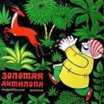 Золотая антилопа, аудиосказка (1978)