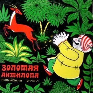 Золотая антилопа, аудиосказка 1978 год хочу послушать сказку музыкальную , пожалуйста, слушай сказки аудиосказки из мультфильмов и из самых популярных детских художественных фильмов
