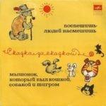 Мышонок, который был кошкой, собакой и тигром, аудиосказка (1975)