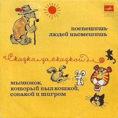 Мышонок, который был кошкой, собакой и тигром, аудиосказка (1975) любимые наши удивительные сказки можно послушать здесь и сейчас плеер онлайн для мобильных и домашних компьютеров очень много разных сказок