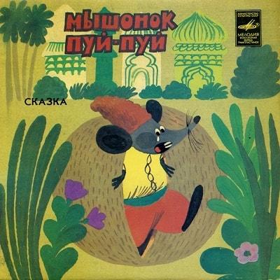 Мышонок Пуй-Пуй, аудиосказка (1981) ребёнок слушает аудиосказку mp3 на ночь очень внимательно и увлечённо, детям нравятся аудио сказки не страшные короткие