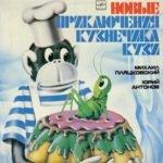 Новые приключения кузнечика Кузи, аудиосказка (1983) аудио сказка аудиосказка из нашего детства цветная обложка пластинка для проигрывателя грампластинок в старые добрые времена бесплатно и без регистрации всем желающим