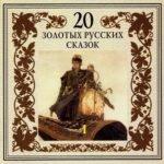 20 золотых русских сказок, Часть 1