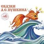 Александр Пушкин, аудиосказки слушать онлайн для детей аудио книга mp3 формат послушать для детей и их родителей, мама папа дедушка и бабушка слушают сказки и советские аудиокнижки аудиокниги русский язык