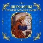 Антология русской народной сказки, Том 3 сказки для детей в аудио формате для бесплатного прослушивания онлайн