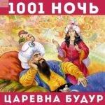 Царевна Будур, аудиосказка