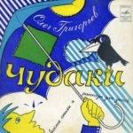 Чудаки, О.Григорьев, аудиосказка (1977) слушать онлайн бесплатно включите аудиосказку в плеере браузера нажав на кнопку play и слушайте выбранную сказку в хорошем качестве для маленьких детей