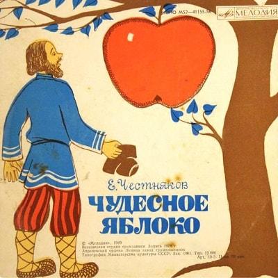 Чудесное яблоко, Ефим Честняков, аудиосказка (1978) слушать онлайн бесплатно ребёнок слушает аудиосказку mp3 на ночь очень внимательно и увлечённо, детям нравятся аудио сказки не страшные короткие