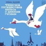 Чудесное путешествие Нильса с дикими гусями, аудиосказка (1968)