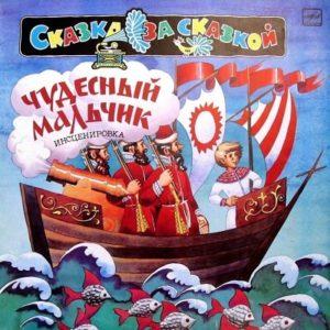 Чудесный мальчик, аудиосказка (1982) слушать онлайн бесплатно аудио книга mp3 формат послушать для детей и их родителей, мама папа дедушка и бабушка слушают сказки и советские аудиокнижки аудиокниги русский язык