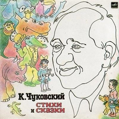 Чудо-дерево, К.Чуковский, аудиосказка (1964) слушать онлайн бесплатно сказочная библиотека аудиокниг и аудиосказок для ребят разного возраста 3 года 4 года 5 лет 6 лет 7 лет 8 лет, школьников и тех, кто ещё ходит в детский сад
