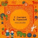 Чужое яичко, К.Ушинский, аудиосказка (1977)