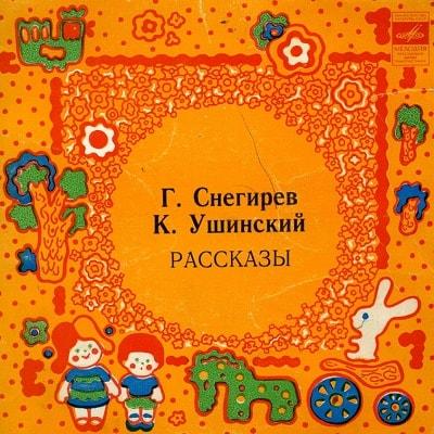 Чужое яичко, К.Ушинский, аудиосказка (1977) слушать онлайн бесплатно детские радиоспектакли и инсценировки с музыкой и песнями, художественные аудио постановки СССР Советского Союза России, разные сказки на любой вкус для мальчиков и девочек