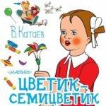 Цветик-семицветик, аудиосказка (2002) слушать онлайн бесплатно воспитатели детского сада и учителя музыки и литературы часто ставят на своих занятиях и уроках в школе аудио сказки звуковые записи сказок для ребят учеников