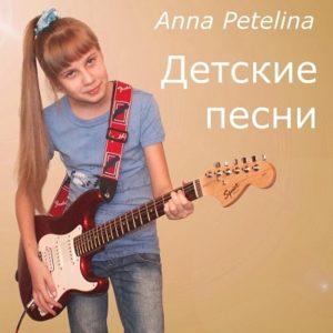 Детские песни, Анна Петелина в хорошем качестве аудио слушать известные и любимые детские композиторы и поэты песенники mp3 сборники слушать бесплатно для детей и их родителей