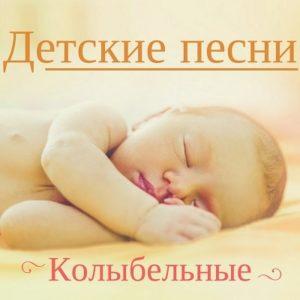 Детские песни, колыбельные слушать онлайн мамы и папы могут включить ребёнку этот сборник детской музыки и песен бесплатно mp3 плеер онлайн