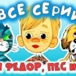 Дядя Федор, Пес и Кот, мультфильм, все серии смотреть для детей в хорошем качестве мультики