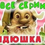 Дядюшка Ау, мультфильм, все серии смотреть онлайн мультики для детей в хорошем качестве