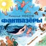 Фантазеры, Н.Носов, аудиосказка (1985)