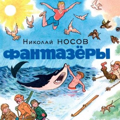 Фантазеры, Н.Носов, аудиосказка (1985) слушать онлайн бесплатно сказочная библиотека аудиокниг и аудиосказок для ребят разного возраста 3 года 4 года 5 лет 6 лет 7 лет 8 лет, школьников и тех, кто ещё ходит в детский сад