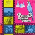 Финист - ясный сокол, аудиосказка (1978) слушать онлайн бесплатно аудиосказка фирма Мелодия сказки из нашего детства старая поцарапанная старая виниловая пластинка крутится вертится на проигрывателе и иголкой снимается звук с треском