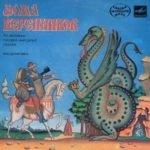 Фома Беренников, аудиосказка (1984)
