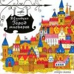 Город мастеров, Я.С.Солодухо, опера-сказка (1972)