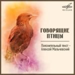 Говорящие птицы, правда, слушать онлайн бесплатно голоса птиц подражающих человеческие голоса