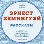 Хемингуэй Э.М, аудио рассказы (1977) слушать онлайн бесплатно картинка рисунок обложка пластинки иллюстрация аудиосказки аудиокниги советские российские старые и новые для детей нарисованная художником оформителем в цвете