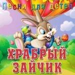 Храбрый Зайчик, песни для детей