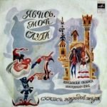 Явись, мой слуга! аудиосказка (1980) слушать онлайн бесплатно слушать на ночь для детей звуковая сказка mp3 без остановки в хорошем качестве звука без треска и шипения онлайн звук можно убавить или прибавить