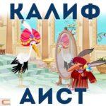 Калиф-аист, В.Гауф, аудиосказка