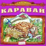 Каравай, аудиосказки для маленьких русские народные сказки с музыкой слушать онлайн