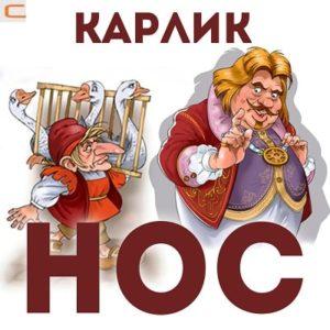 Карлик Нос, В.Гауф, аудиосказка слушать онлайн бесплатно аудио книга mp3 формат послушать для детей и их родителей, мама папа дедушка и бабушка слушают сказки и советские аудиокнижки аудиокниги русский язык